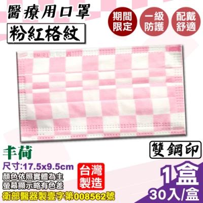 丰荷 醫療口罩(粉紅格紋)(雙鋼印)-30入/盒