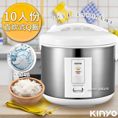 KINYO 10人份直熱式電子鍋(REP-20)蒸煮兩用