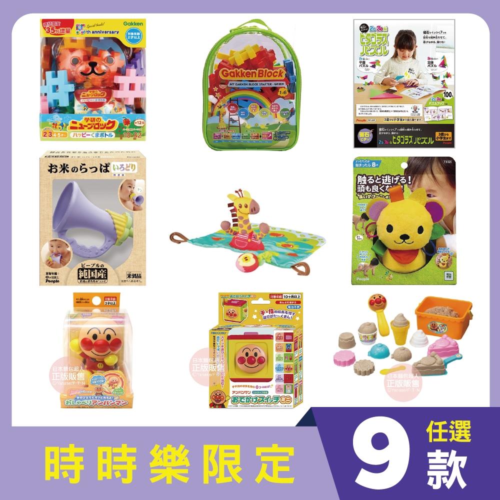 【時時樂限定】日本大牌-精選玩具(獨家價任選)