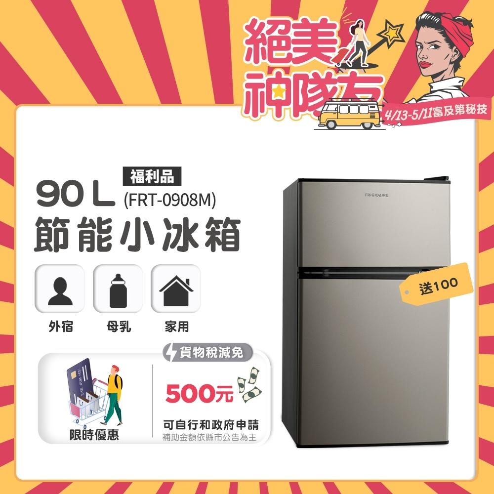 (4/13~5/11買就送超贈點100)美國富及第Frigidaire 90L 1級省電 雙門小冰箱 (福利品)