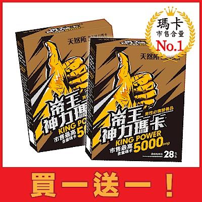 【天然所】帝王神力瑪卡 KING POWER- 28包/盒x2