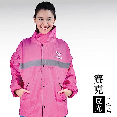 JUMP 將門 前後雙重反光套裝兩件式風雨衣(S~L)桃粉黑