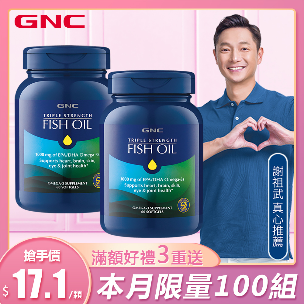 GNC健安喜 2入限定 三效魚油1500膠囊 60顆/瓶