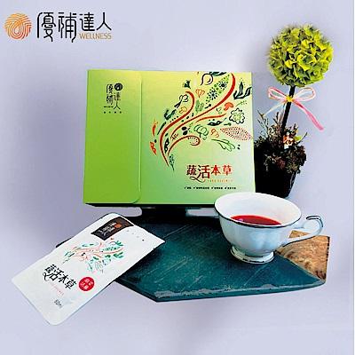 優補達人 蔬活本草養生飲(8包/盒,共2盒)(常溫)
