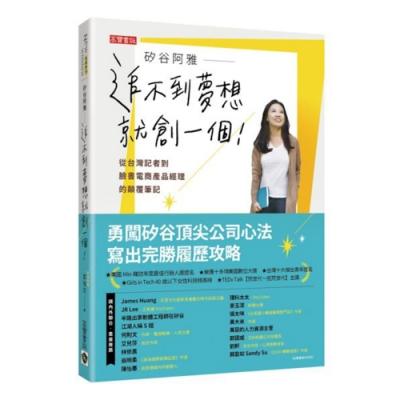 矽谷阿雅 追不到夢想就創一個!從台灣記者到臉書電商產品經理的顛覆筆記