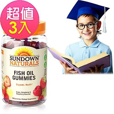 Sundown日落恩賜 兒童精明魚油QQ軟糖x3瓶(50粒/瓶)