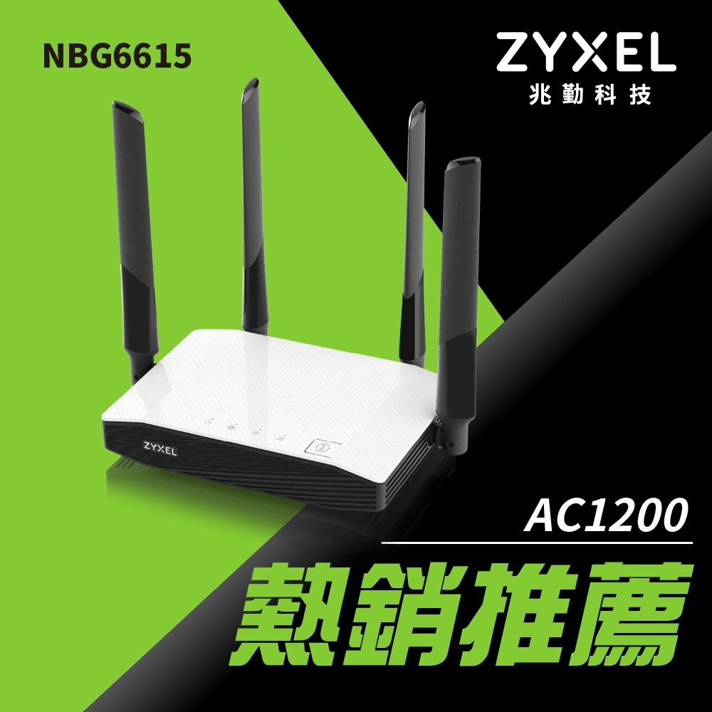Zyxel合勤 NBG6615 ac1200 Wi-Fi 分享器 雙頻 大功率 無線 Gigabit 路由器 mu-mimo