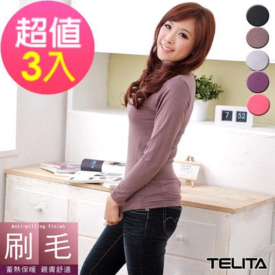 衛生衣 顯瘦款蓄熱長袖刷毛保暖(超值3件組)TELITA