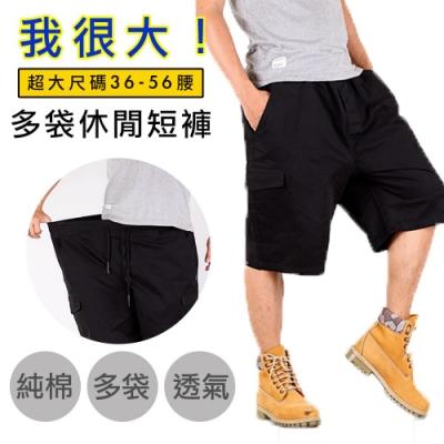 CS衣舖 大尺碼36-56腰多袋休閒工作短褲