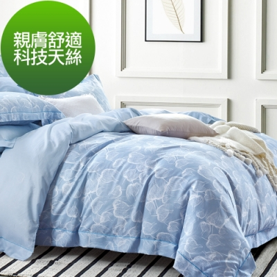 La Lune 裸睡親膚科技天絲雙人加大床包枕套3件組 心鎖