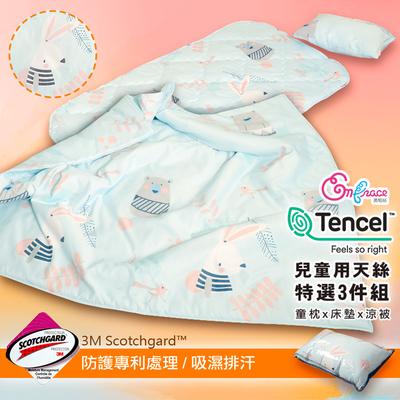 Embrace英柏絲 白兔與熊 Tencel天絲 吸濕排汗 兒童三件組 床墊+涼被+童枕