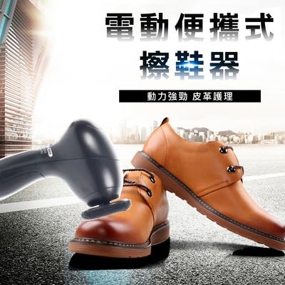 COMET 電動便攜式擦鞋器(AE-711)