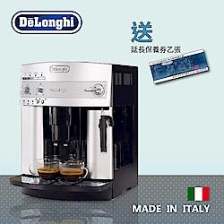 義大利 DeLonghi ESAM 3200 浪漫型 全自動義式咖啡機(贈保養券)