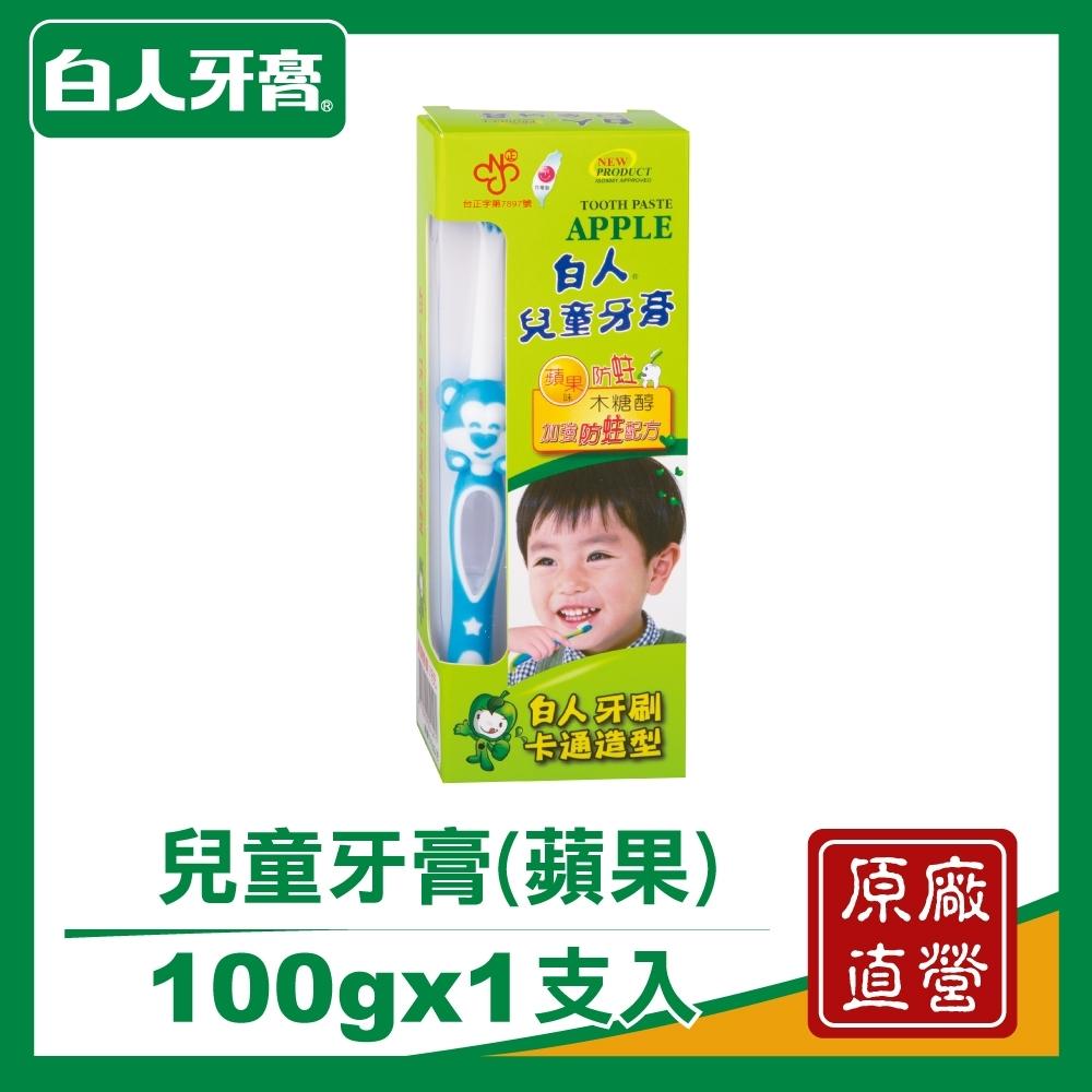 白人兒童牙膏100g+牙刷組 (蘋果)