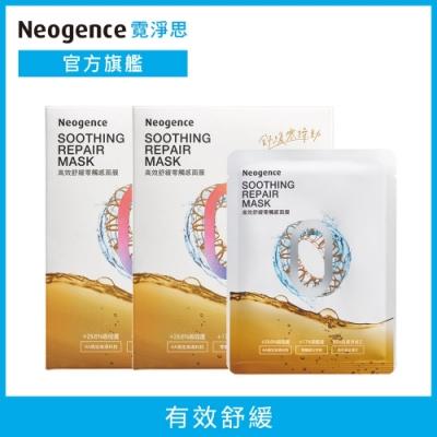 (買1送1) Neogence霓淨思 ZERO高效舒緩零觸感面膜5片/盒