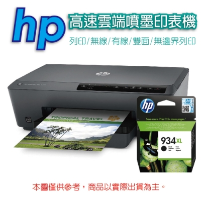 HP Officejet Pro 6230 雙面噴墨商務機+HP 934XL(C2P23AA) 黑色 原廠墨水匣