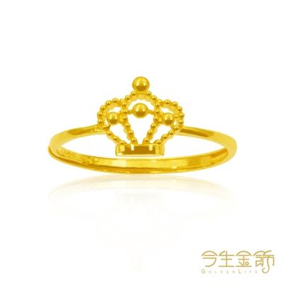 今生金飾 閃耀皇冠戒 黃金戒指