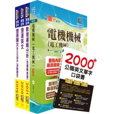 110年桃園捷運招考(技術員-維修電機類)套書(贈英文單字書、題庫網帳號、雲端課程)