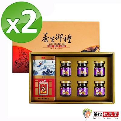 華陀扶元堂 養生御禮B-2盒(高麗蔘沖泡包10入+冰糖燕窩6瓶)