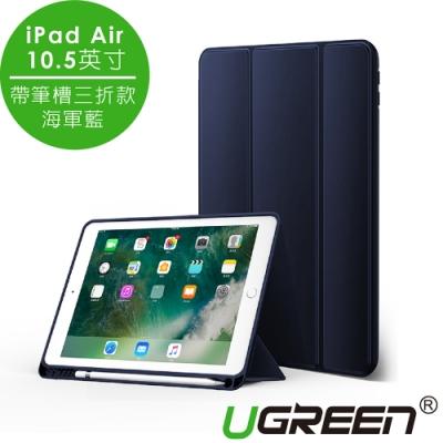 綠聯 iPad Air 10.5英寸保護套 帶筆槽三折款 海軍藍
