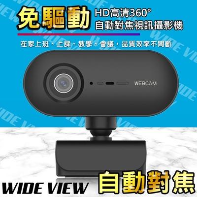 WIDE VIEW 免驅動HD高清360°自動對焦視訊攝影機(PC07)