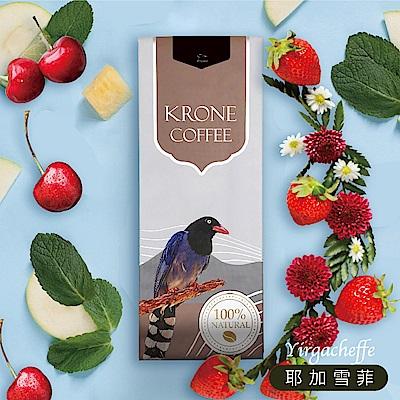 【Krone皇雀】衣索比亞-耶加雪菲咖啡豆 (半磅 / 227g) x 2包