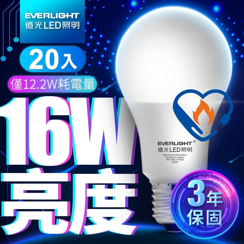 億光EVERLIGHT LED燈泡 16W亮度 超節能plus 僅12.2W用電量 白光/黃光 20入