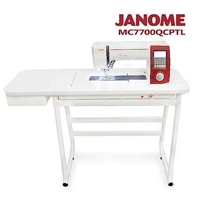 買一送一↘車樂美MC7700QCP縫紉機加大型縫紉桌組合(MC7700QCPTL)