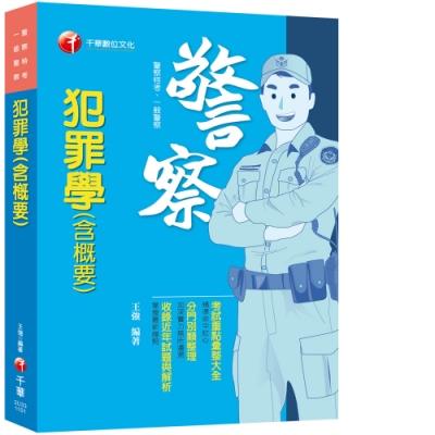 2021犯罪學(含概要):考試重點彙整大全(警察特考、一般警察特考)