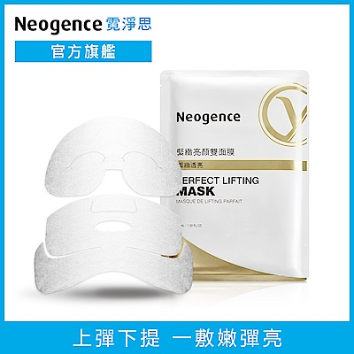 Neogence霓淨思 緊緻亮顏雙面膜4片/盒