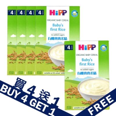 買4送1 HiPP喜寶 - 有機寶寶米精 200g/5盒