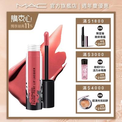 【官方直營】MAC 超持色乳霜唇釉