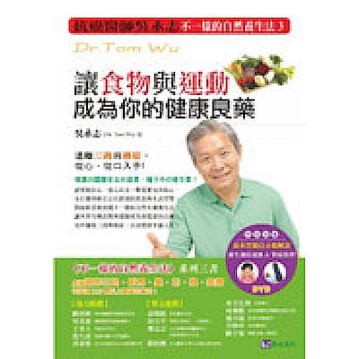 不一樣的自然養生法3:讓食物與運動成為你的健康良藥(附光碟)