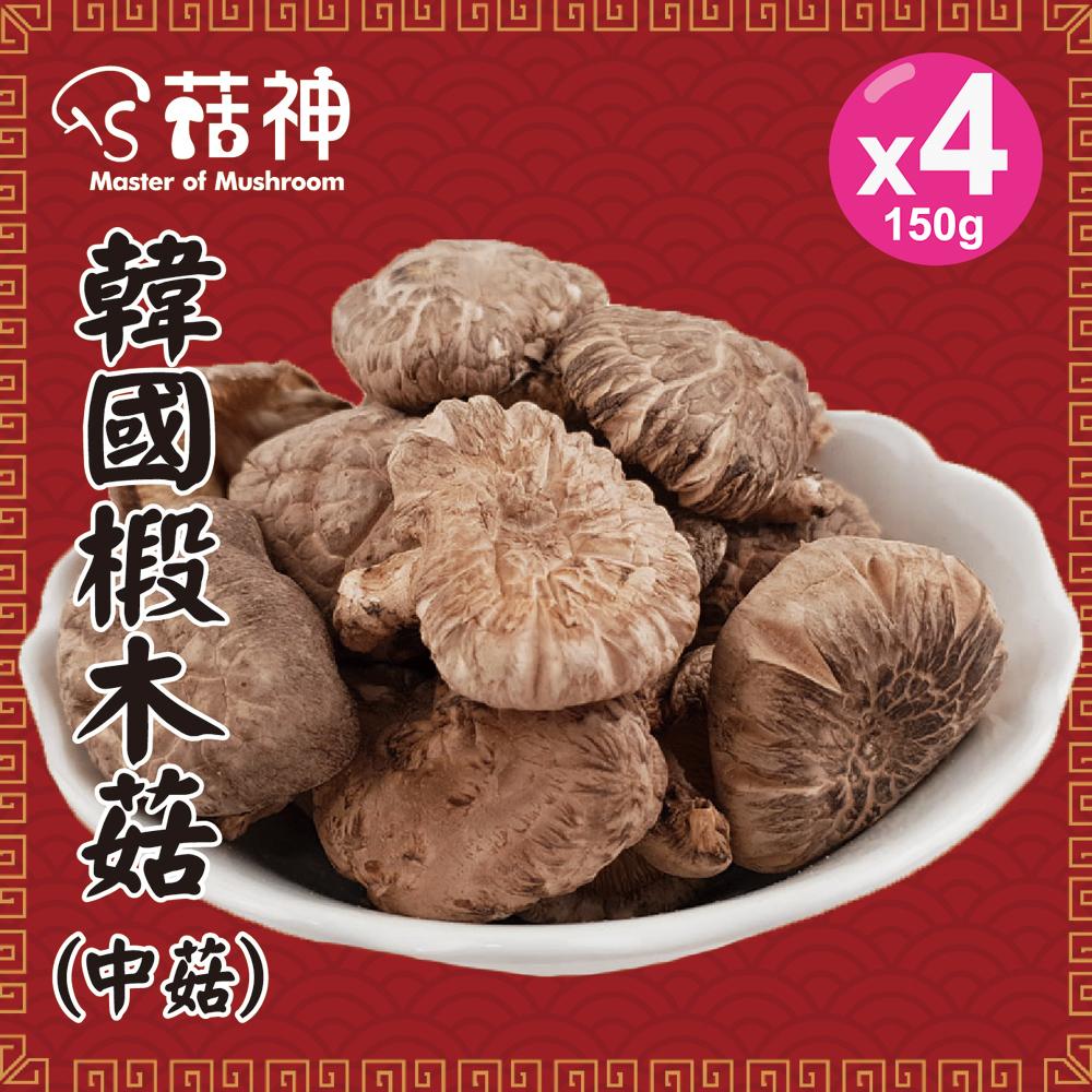 (菇神) 韓國寒帶頂級認證椴木菇-嚴選美菇4包入(150g/包-共贈提袋x2)
