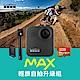 GoPro-MAX 360度多功能攝影機 輕旅自拍升級組 product thumbnail 2