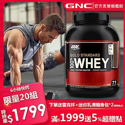 [限搶]買就送搖搖杯-GNC健安喜 ON 100%乳清蛋白飲品 2270公克(任選口味)