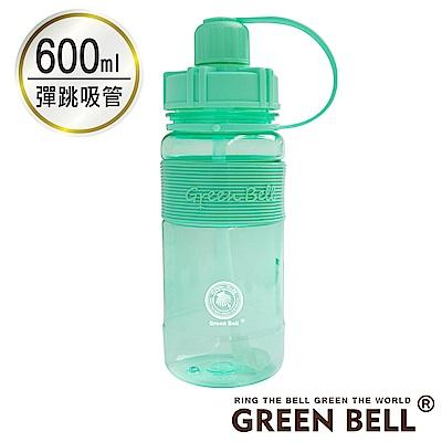 GREEN BELL綠貝棉花糖彈跳吸管太空壺600ml (附背帶)-湖綠
