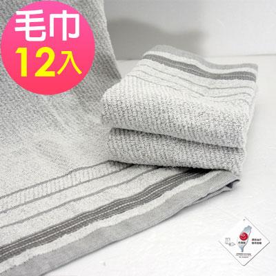 MIT竹炭紗易擰乾毛巾(超值12入組)