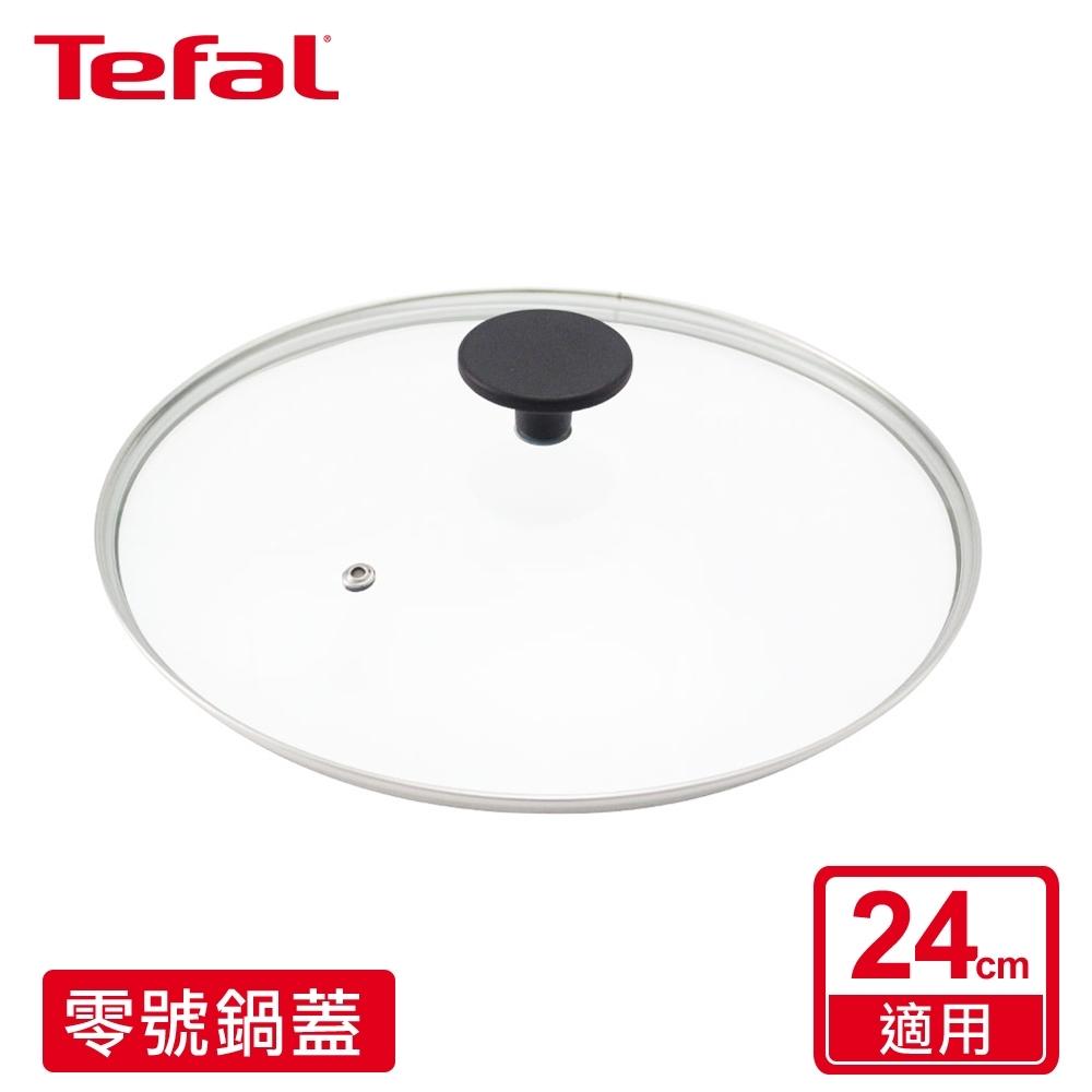 Tefal法國特福 零號玻璃鍋蓋(適用24CM)