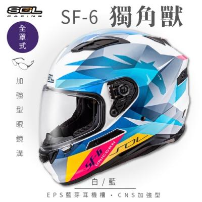 【SOL】SF-6 獨角獸 白/藍 全罩(安全帽│機車│內襯│鏡片│全罩式│藍芽耳機槽│內墨鏡片│GOGORO)