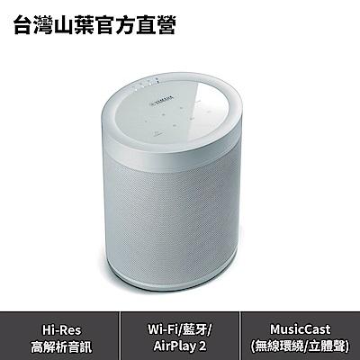 Yamaha MusicCast 20 無線桌上型音響