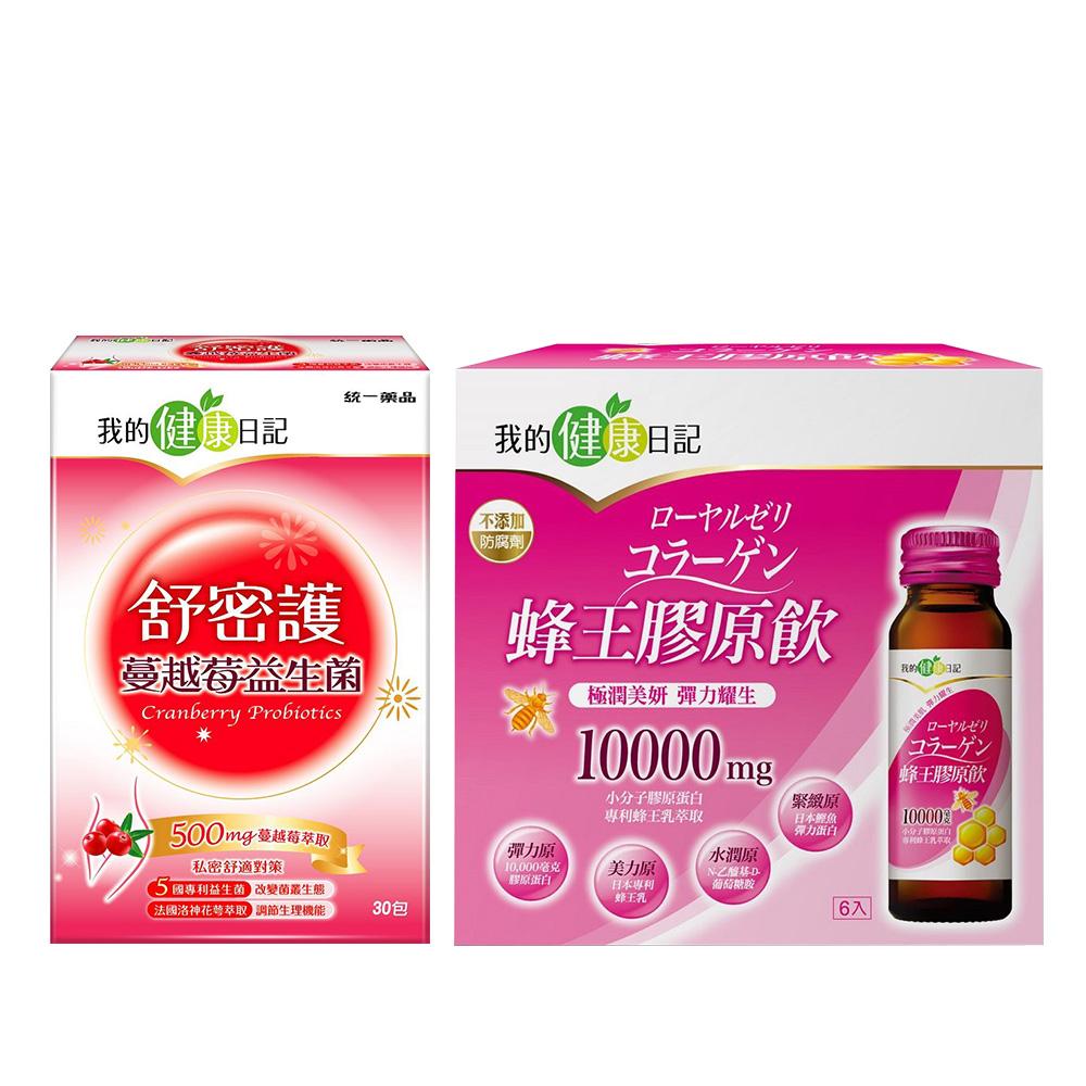 我的健康日記   蔓越莓益生菌30入X1+蜂王膠原飲6入X1