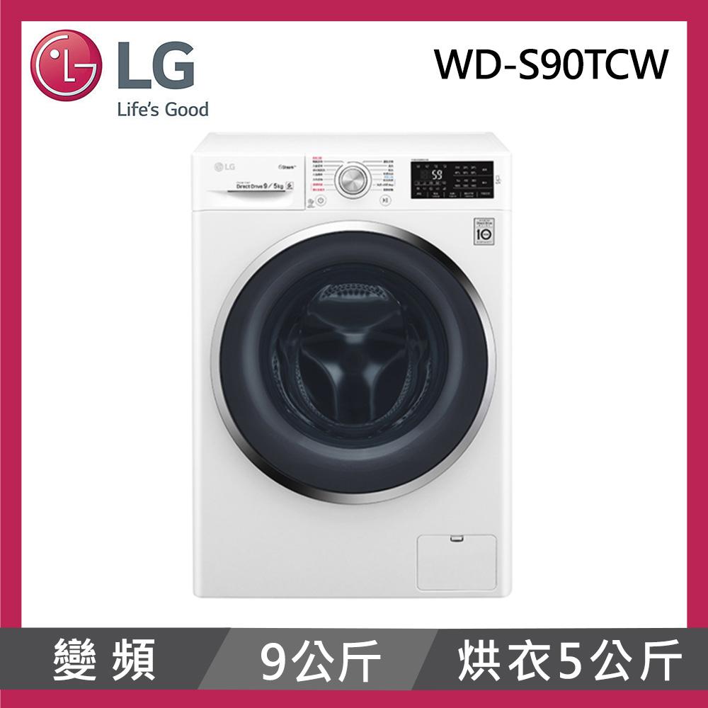 [館長推薦] LG樂金 9公斤 變頻蒸洗脫烘滾筒洗衣機 WD-S90TCW 典雅白