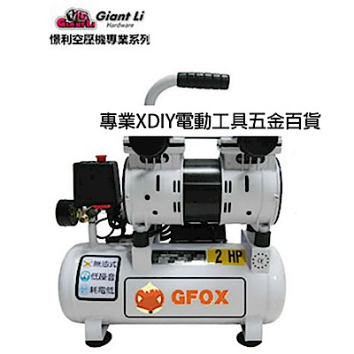 風霸GFOX 無油式 雙缸 2HP 10L 110V/60Hz 空壓機(送風管+噴槍)