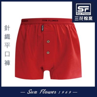 男內褲 Sun Flower三花 5片式針織男平口褲.四角褲_紅