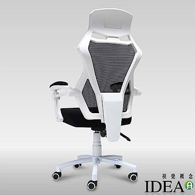 IDEA-羅斯環抱式椅背機能性工學電腦椅-PU靜音滑輪