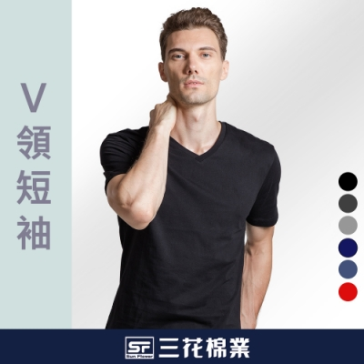 男短T恤 三花SunFlower 彩色V領短袖衫.男內衣