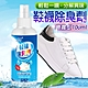 judy家居生活用品館  0786鞋襪除臭劑 噴霧型 2入組 product thumbnail 1
