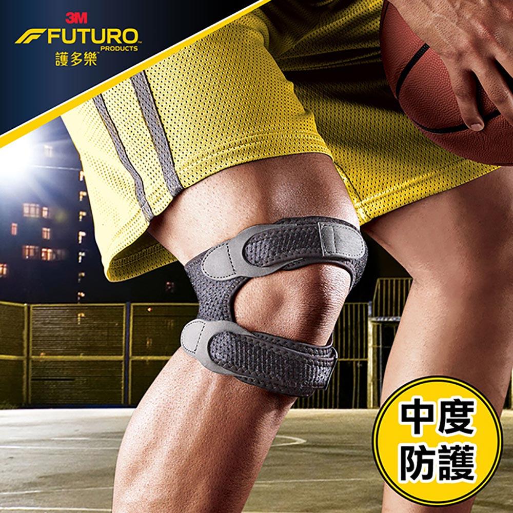 3M FUTURO護多樂 雙帶型護膝