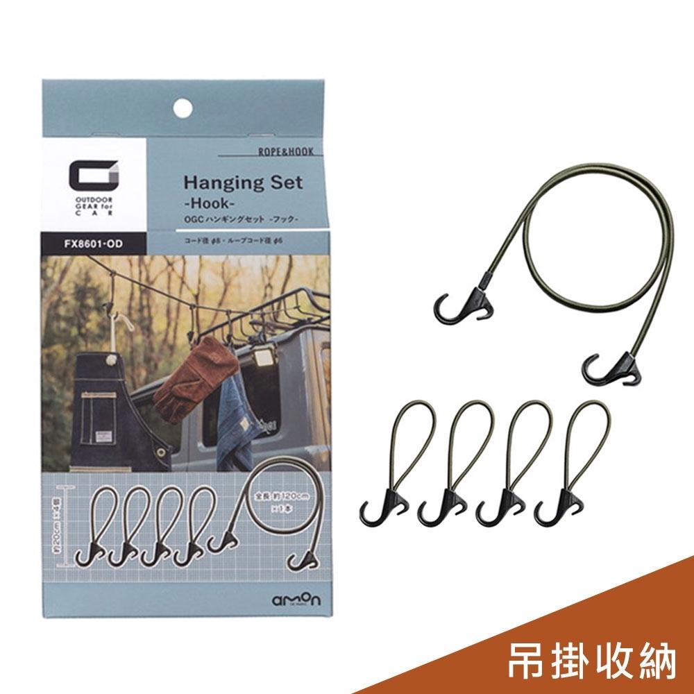 日本OGC 彈力吊掛繩/吊掛鉤 (1繩+4鉤)